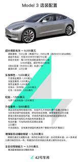 揭秘特斯拉model 3 完整配置表及11 大疑问
