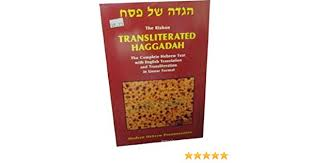 transliterated haggadah the rishon transliterated haggadah the complete hebrew text with