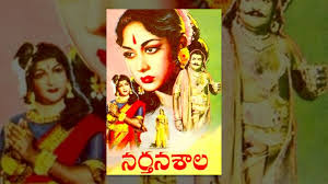 nartanasala telugu full length movie నర తనశ ల n t