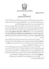 Seeking Ratings Mona Alam On Ehsanullahehsan Interviews Prohibited By