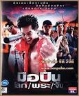 80อันดับ ภาพยนต์ไทยทำเงินสูงสุด (ปัจจุบัน) - Postjung.com