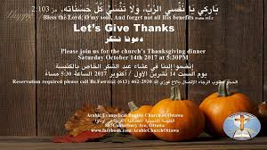 thanksgiving dinner at aebc lebanese in ottawa