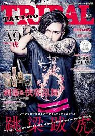 tattoo tribal japanese magazine tattoo tribal vol 64 japanese book fashion tokyo irezumi poison