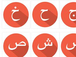 arabic alphabet sketch freebie download free resource for sketch
