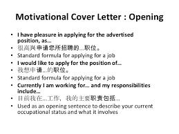 cover letter starting sentence 28 images opening sentence for
