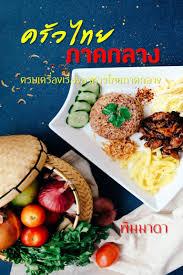 ebook cuisine ebook คร วไทยภาคกลาง ครบเคร องเร องอาหารไทยภาคกลาง โดย พ มมาดา