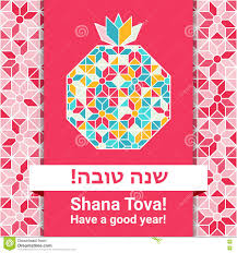 rosh hashana greeting card shana tova stock vector image 72319273