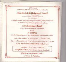 sle wedding invitation sle wedding invitation cards templates ideas muslim personal