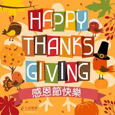 感恩節快樂 happy thanksgiving day