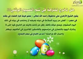 عيد شم النسيم.. أصله، شعائره، حكم الاحتفال به Images?q=tbn:ANd9GcRF4VFp0KILHyqlHM0aSiSXN4PV_DtN9tD_tAfS804Y316UmZ5N