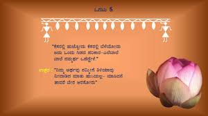 wedding quotes kannada supplementary 5