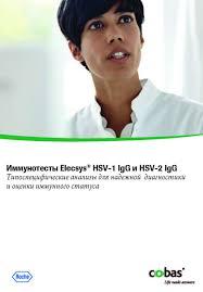concern energomash брошюры roche diagnostics