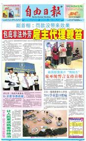 ap hp si鑒e 13th march 2016 by merdeka daily 自由日报 issuu