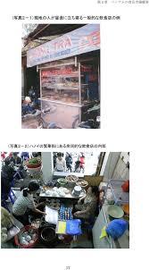 駲uivalence cuisine 第2章 ベトナムの食品市場概要 pdf