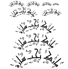arabic writing tattoo design in 2017 real photo pictures images