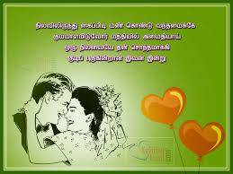wedding quotes in tamil marriage wishes tamil kavithai images kavithaitamil