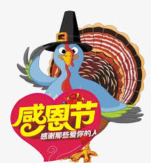 happy thanksgiving thanksgiving turkey icon png image and clipart