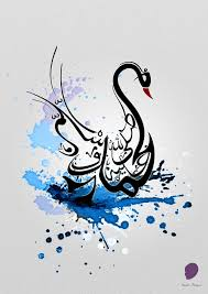 best 25 islamic calligraphy ideas on pinterest islamic art