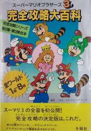 supper mario broth cover japanese strategy guide super