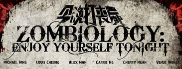 enjoy yourself zombiology enjoy yourself tonight movie review cryptic rock