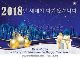 wedding wishes korean korean new year dog greeting card stock illustration 787101403