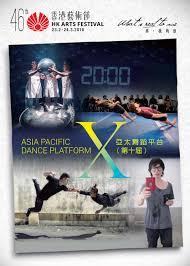 bureau dos d 穗e pacific platform x by hong kong arts festival issuu