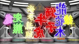 samurai gigazord finisher power rangers super samurai