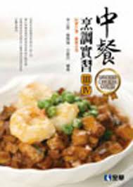 cuisine d exposition sold馥 二樓書店 尋找書本 關鍵字 餐旅