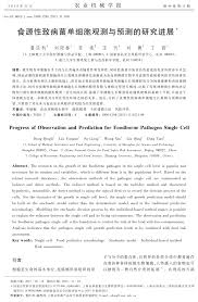 si鑒e wc progress of observation and prediction pdf available