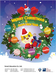 smart education wishes all of you a merry christmas and happy new