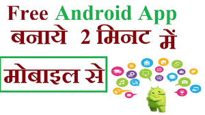 free android free android app बन य 2 म नट म म ब इल स