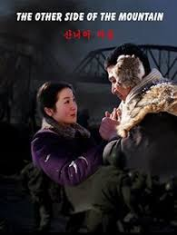 the other side of the mountain dvd in golden era of in korean tv drama dvd