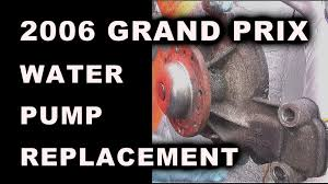 2006 grand prix water pump replacement youtube