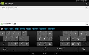 android keyboard apk ridmik keyboard apk version free for android