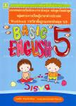Basic English ป.5 [Engine by iGetWeb.
