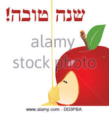 rosh hashanah new year greeting card stock photo royalty free
