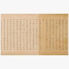 Decorated Paper Exhibition Past Nezu Museum