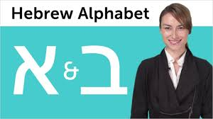 learn hebrew writing 1 hebrew alphabet made easy alef and beit
