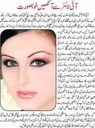 eye makeup tips videos in urdudulhan bridal eye make up beauty tips tutorial in urdu