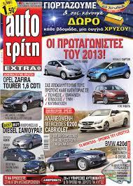 atr 42 2013 by autotriti issuu
