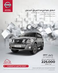 used lexus for sale in riyadh nissan patrol 2017 offers by nissan alissa in september 2017