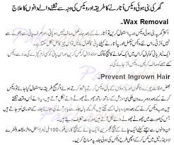 essential oil for ingrown hair prevent ingrown hairs after waxing in english urdu pak ladies