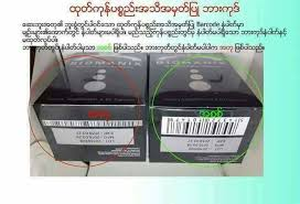 biomanix myanmar shop home facebook