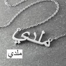custom arabic name necklace arabic name necklace ebay