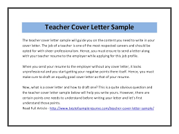 application letter for teacher without experience