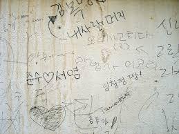 not gangnam style korean street art black mark korea graffiti wall writing