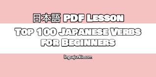 tons of free japanese grammar u0026 vocabulary pdf lessons
