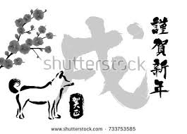 new year s card japanese new years card 2018 in stock vector 733753585
