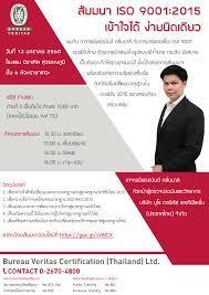 contact bureau veritas ฟร ส มมนา iso 9001 2015 เข าใจได ง ายน ดเด ยว