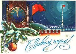 news years cards soviet christmas and new years cards at home in the